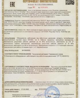 Certificate 032HE type E