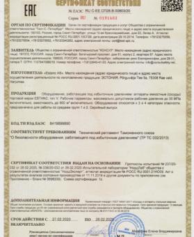 Certificate 032 Vessels type V